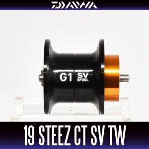 画像1: 【ダイワ純正】19 STEEZ CT SV TW用 純正スペアスプール (19 スティーズCT SV TW・バス釣り)