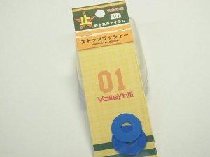 画像1: 【Valleyhill / バレーヒル, BTrap / ビートラップ】その1 ストップワッシャー