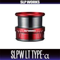 【ダイワ・SLPワークス純正】SLPW LT TYPE-αスプール