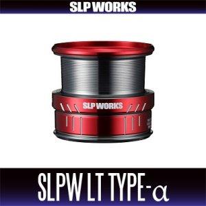 画像1: 【ダイワ・SLPワークス純正】SLPW LT TYPE-αスプール
