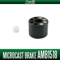 【Avail/アベイル】マイクロキャストブレーキ【AMB1518】(アベイル製スプール・AMB1518TR専用モデル)