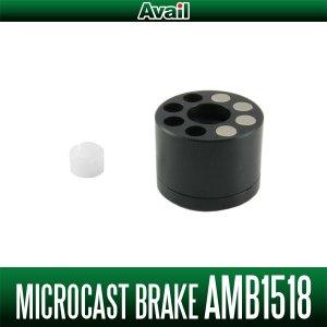 画像1: 【Avail/アベイル】マイクロキャストブレーキ【AMB1518】(アベイル製スプール・AMB1518TR専用モデル)