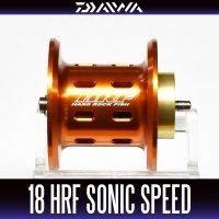【ダイワ純正】18HRF SONIC SPEED用 純正スペアスプール (18HRF ソニックスピード・ロックフィッシュ)