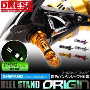 画像1: 【DRESS】 リールスタンド オリジン  シマノ 四角ハンドルシャフトモデル