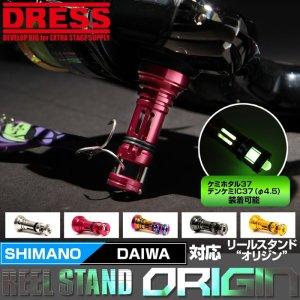 画像1: 【DRESS】 リールスタンド オリジン