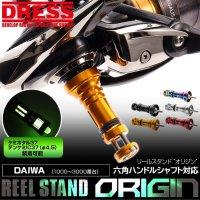 【DRESS】 リールスタンド オリジン  ダイワ 六角ハンドルシャフトモデル