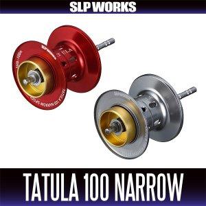 画像1: 【ダイワ純正・SLP WORKS】TATULA/タトゥーラ 100 NARROWスプール