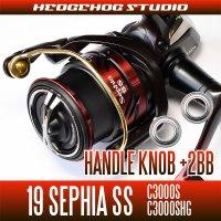 19セフィアSS C3000S, C3000SHG番(シングルハンドル)専用 ハンドルノブ2BB仕様チューニングキット(+2BB)【エギング・イカ】