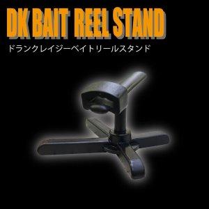 画像1: 【DRANCKRAZY/ドランクレイジー】DK ベイトリール スタンド