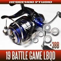 19バトルゲーム LBQD用 MAX10BB フルベアリングチューニングキット 【ヤエン釣り・アオリイカ】