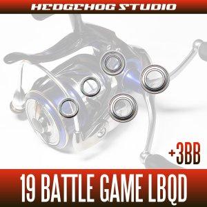 画像2: 19バトルゲーム LBQD用 MAX10BB フルベアリングチューニングキット 【ヤエン釣り・アオリイカ】