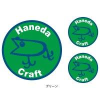 【ハネダクラフト】 ダーターステッカー NEW!