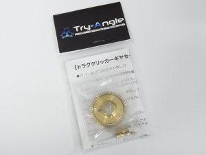 画像1: 【TRY-ANGLE】 BC420SSS・BC421SSS用ドラグクリッカーギヤセット