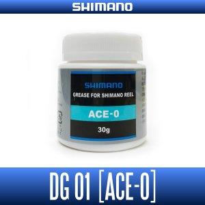 画像1: 【シマノ純正】NEWパッケージ!ドラググリス ACE-0 - DG01 -