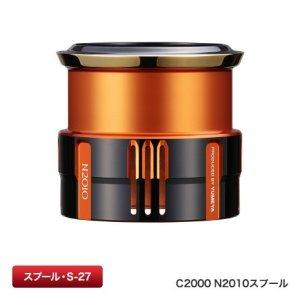 画像2: 【シマノ純正】夢屋カスタムスプール 1000 N4010/C2000 N2010 スプール(ソアレカラー)