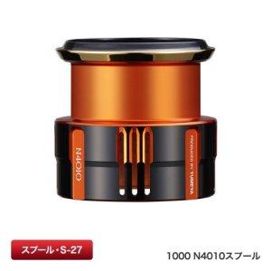 画像1: 【シマノ純正】夢屋カスタムスプール 1000 N4010/C2000 N2010 スプール(ソアレカラー)
