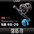 【リブレ/LIVRE】 SB 65-70 (エスビー 65-70)