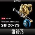 【リブレ/LIVRE】 SB 70-75 (エスビー 70-75)