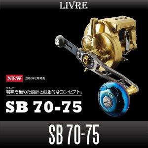 画像1: 【リブレ/LIVRE】 SB 70-75 (エスビー 70-75)