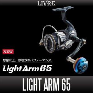 画像1: 【リブレ/LIVRE】 Light Arm 65(ライト アーム)