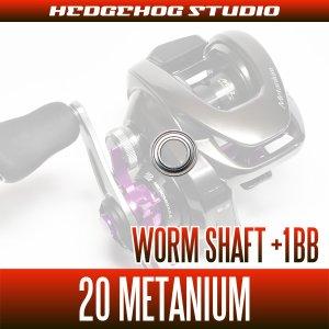 画像2: 【シマノ】20メタニウム用 ウォームシャフトベアリングキット(+1BB)(バス釣り・バスフィッシング)