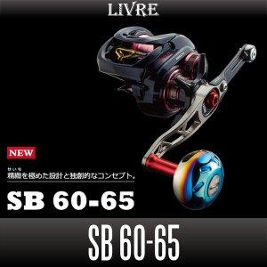 画像1: 【リブレ/LIVRE】 SB 60-65 (ジギングハンドル 60-65)*LIVHASH