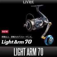 【リブレ/LIVRE】 Light Arm 70(ライト アーム)