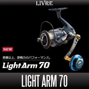 画像1: 【リブレ/LIVRE】 Light Arm 70(ライト アーム)