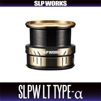 【ダイワ・SLPワークス純正】SLPW LT TYPE-αスプール(ゴールドカラー)