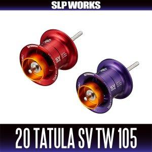 画像1: 【ダイワ/SLP WORKS】20タトゥーラ SV TW 105スプール