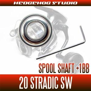 画像2: シマノ 20ストラディックSW 4000HG,4000XG用 スプールシャフト1BB仕様チューニングキット Lサイズ(ソルトウォーターフィッシング・ショアジギ・オフショア)
