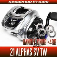 【ダイワ】21アルファスSV TW用 ハンドルノブベアリングチューニングキット(+4BB)(バス釣り・ベイトフィネス)