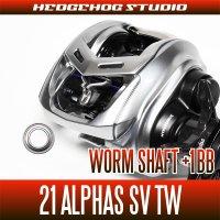 【ダイワ】21アルファスSV TW用 ウォームシャフトベアリング(+1BB)(バス釣り・ソルトウォーター)