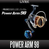 【リブレ/LIVRE】 PowerArm 98 ジギング&キャスティングハンドル パワーハンドル