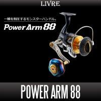 【リブレ/LIVRE】 PowerArm 88 ジギング&キャスティングハンドル パワーハンドル