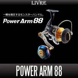 画像1: 【リブレ/LIVRE】 PowerArm 88 ジギング&キャスティングハンドル パワーハンドル