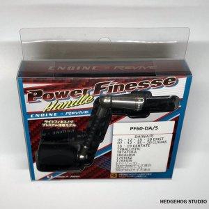 画像1: 【ENGINE×REVIVE】 パワーフィネス ハンドル