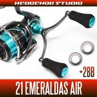 【ダイワ】21エメラルダス AIR FC LT2500S-DH, LT2500-DH(ダブルハンドル)用 MAX14BB フルベアリングチューニングキット
