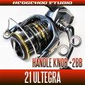 21アルテグラ用 ハンドルノブ2BB仕様チューニングキット (+2BB)