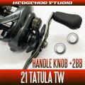 【ダイワ】21タトゥーラ TW 300, 400用 ハンドルノブベアリングチューニングキット(+2BB)
