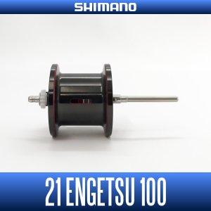 画像1: 【シマノ純正】 21炎月 100用 スペアスプール