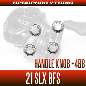 画像2: 【シマノ】21SLX BFS対応 ハンドルノブベアリングキット(+4BB)