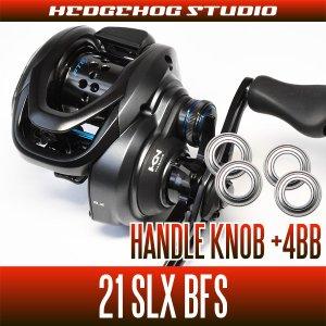画像1: 【シマノ】21SLX BFS対応 ハンドルノブベアリングキット(+4BB)