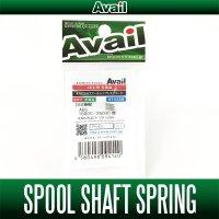 【Avail/アベイル】スプールシャフトスプリング ABU 1500C、2500C用 (部品番号 #10256互換部品)