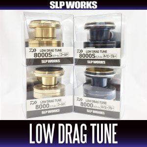 画像1: 【ダイワ・SLPワークス純正】SLPW LOW DRAG TUNEスプール 【20ソルティガ・21セルテート SW対応】
