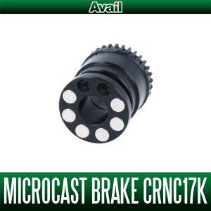 画像1: 【Avail/アベイル】マイクロキャストブレーキ Microcast Brake CRNC17K(シマノ 17クロナークMGL専用)