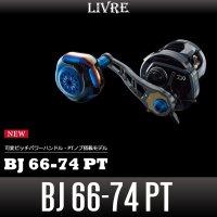 【リブレ/LIVRE】BJ 66-74 PT