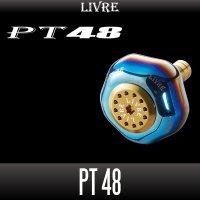 【リブレ/LIVRE】PT48 ハンドルノブ HKAL