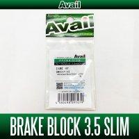 【Avail/アベイル】ブレーキブロック 3.5mm スリム [B-BLOCK-3.5-SLIM]
