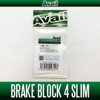 【Avail/アベイル】ブレーキブロック 4mm スリム [B-BLOCK-4-SLIM]